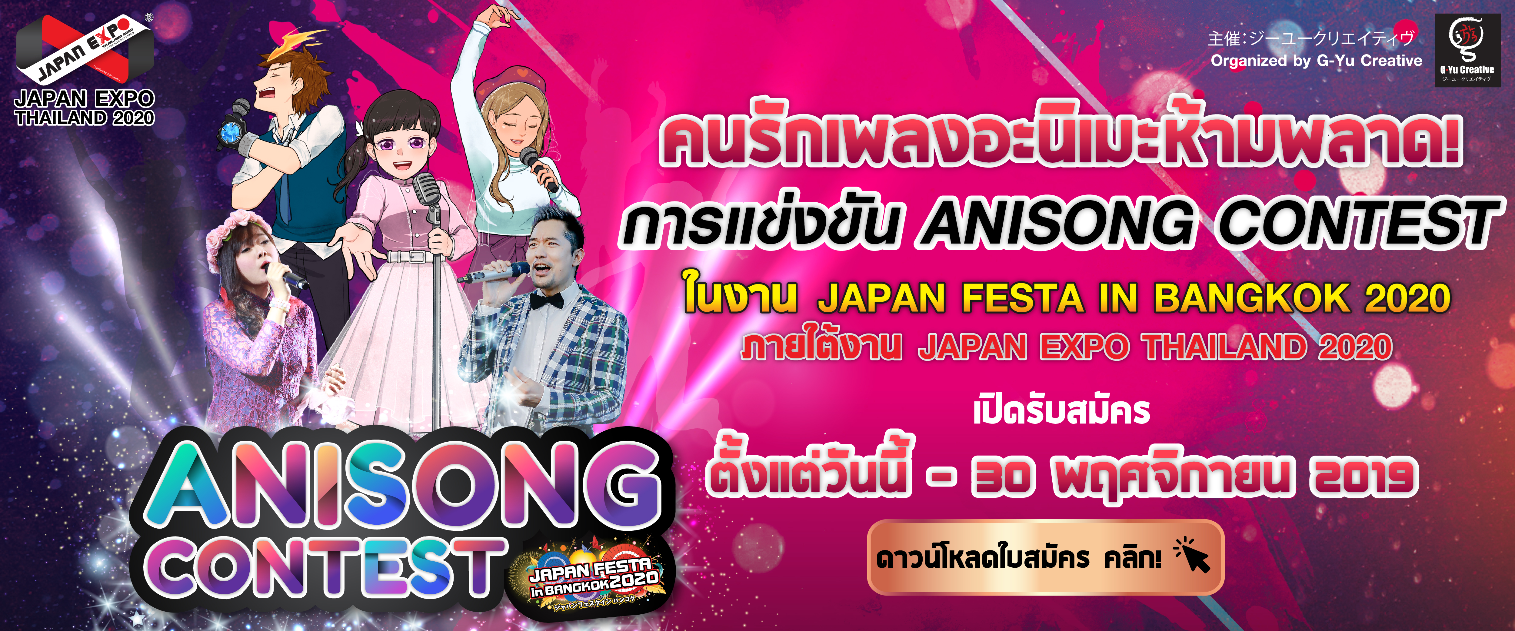 Anisong Contest-02