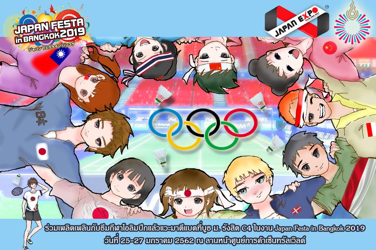 Banner J-festa