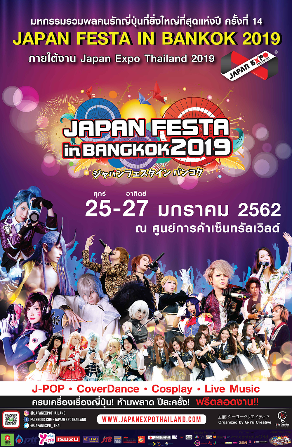 JapanFesta_201RGB_final