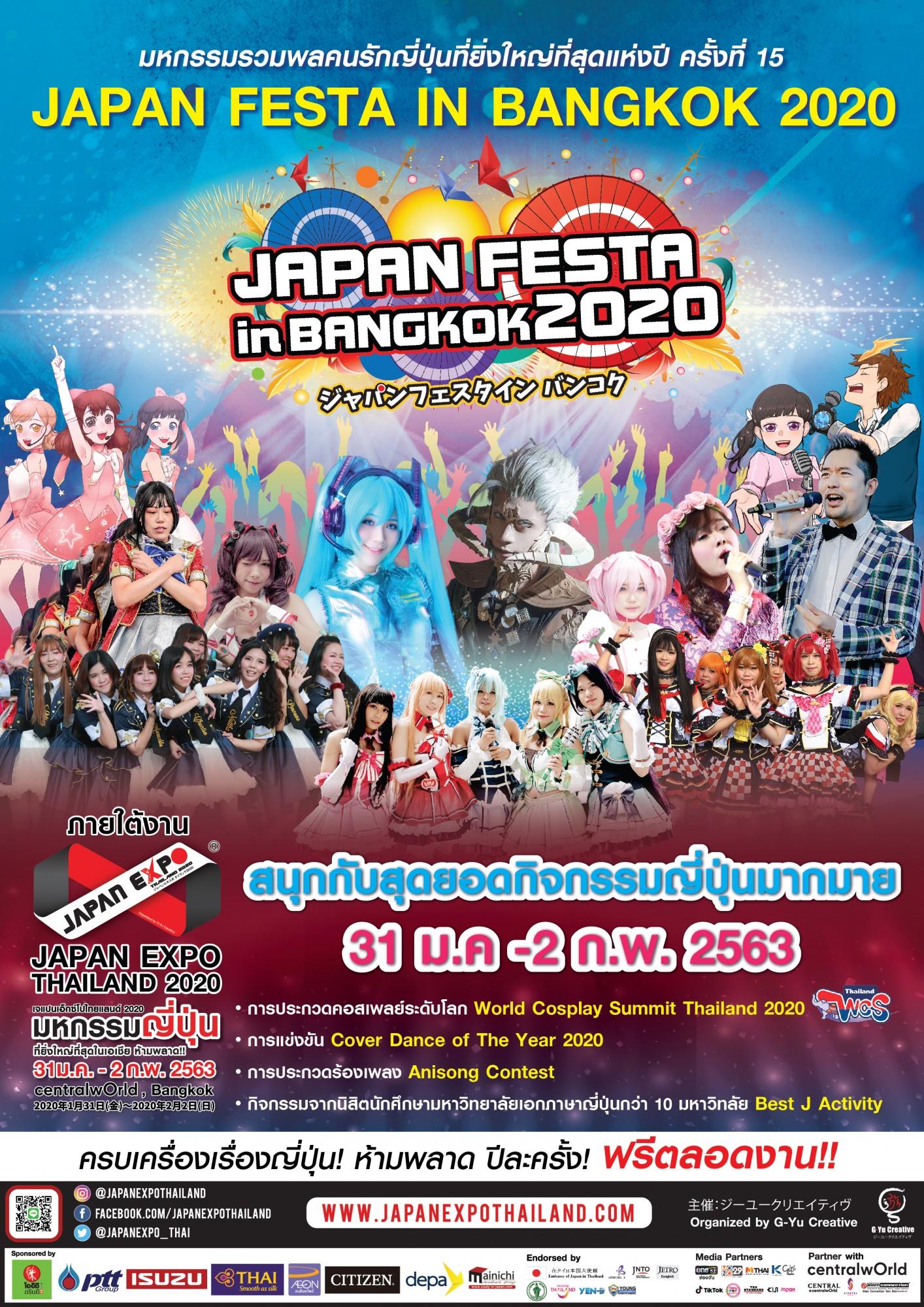 JapanFesta_2020