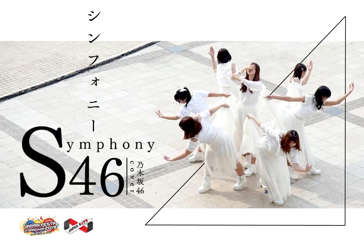 banner Sympho final