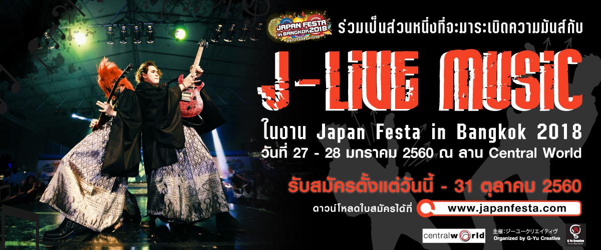 J_Live_Music