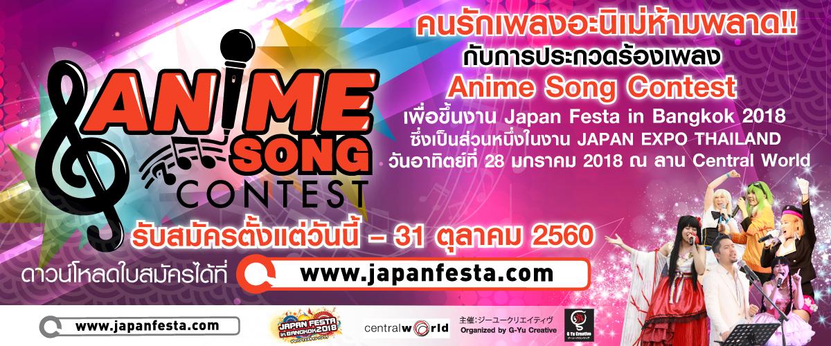 Web_banner_animesong