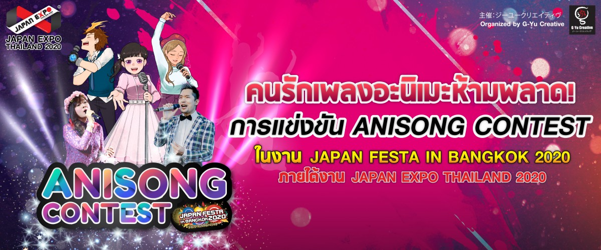 Banner Anisong-02